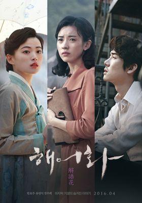 Love, Lies's Poster