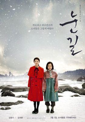 『雪道』のポスター
