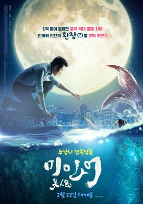 The Mermaid's Poster