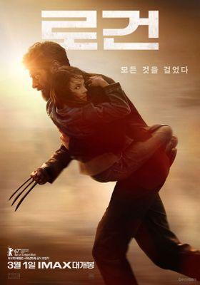 로건의 포스터
