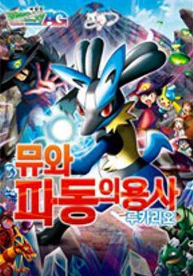 극장판 포켓몬스터AG-뮤와 파동의 용사 루카리오의 포스터