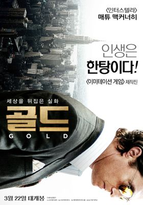 Gold's Poster