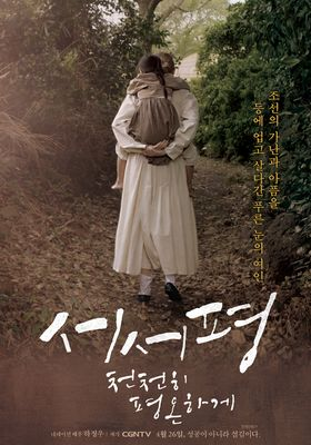 Suh-Suh Pyoung, Slowly and Peacefully's Poster