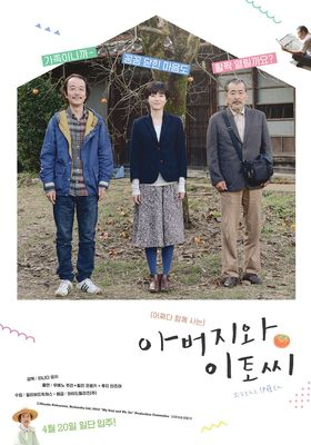 『お父さんと伊藤さん』のポスター