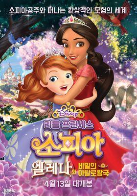 『리틀 프린세스 소피아: 엘레나와 비밀의 아발로 왕국』のポスター