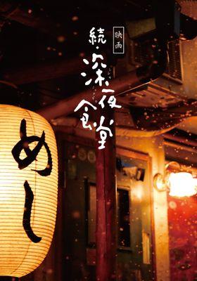 『映画「続・深夜食堂」』のポスター