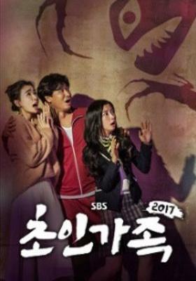 초인가족 2017's Poster