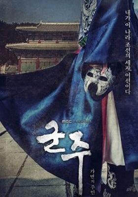 군주 - 가면의 주인 's Poster