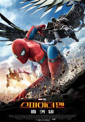 『スパイダーマン:ホームカミング』のポスター