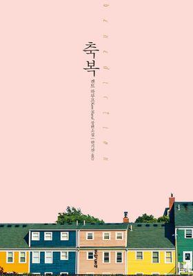 축복's Poster