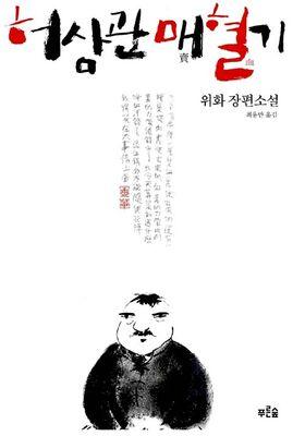 허삼관 매혈기's Poster