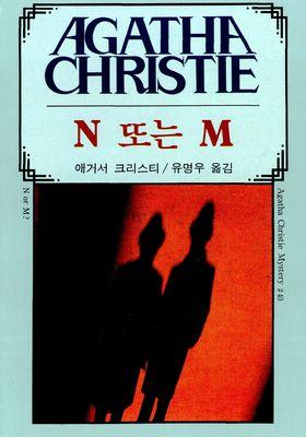 N 또는 M의 포스터
