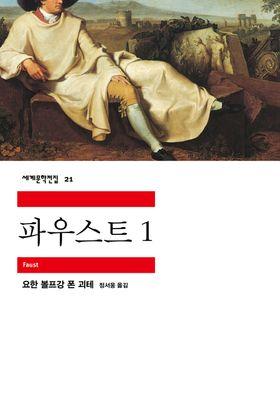 파우스트's Poster