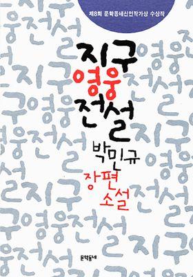 지구영웅전설's Poster