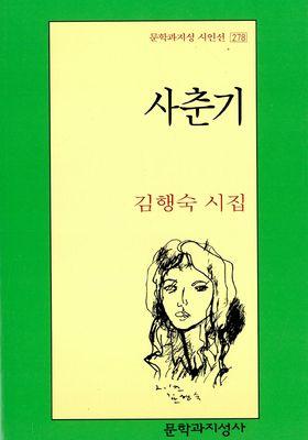사춘기's Poster