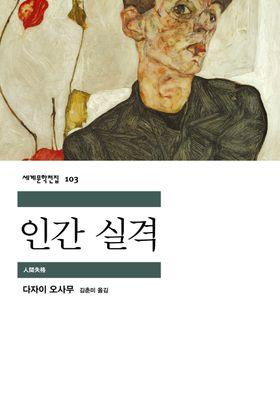 인간 실격's Poster
