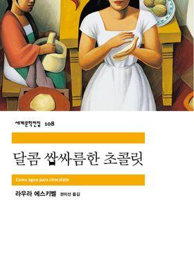달콤 쌉싸름한 초콜릿's Poster