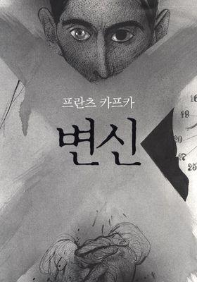 변신's Poster