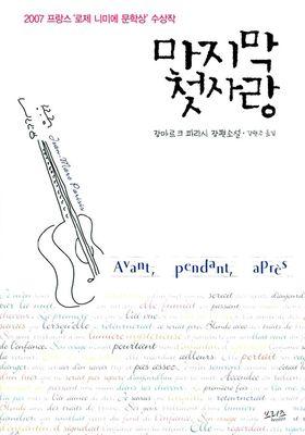 마지막 첫사랑's Poster