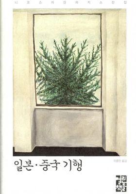일본.중국 기행's Poster