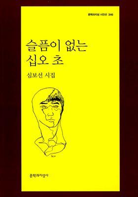 슬픔이 없는 십오 초's Poster