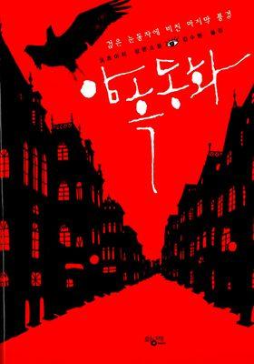 암흑 동화의 포스터
