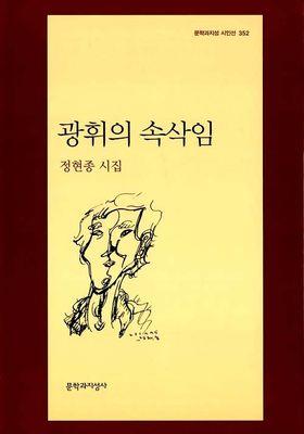 광휘의 속삭임's Poster