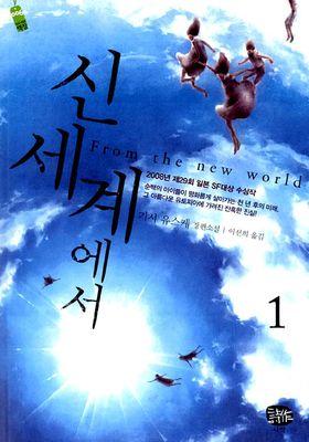 신세계에서's Poster