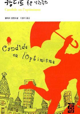 캉디드 혹은 낙관주의's Poster