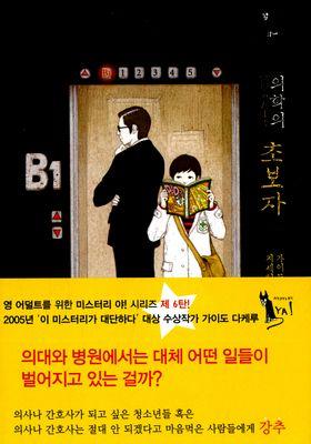 의학의 초보자's Poster