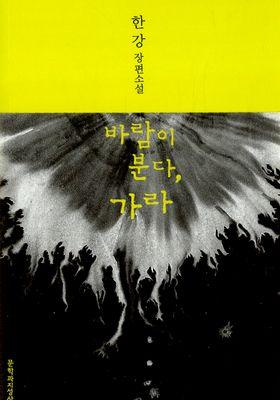 바람이 분다, 가라's Poster