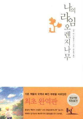 나의 라임 오렌지나무's Poster