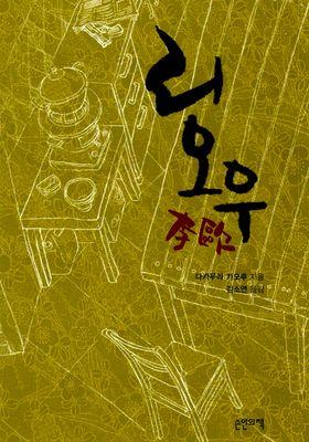 리오우's Poster