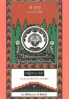미다스의 노예들's Poster