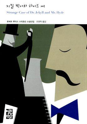 지킬 박사와 하이드 씨's Poster