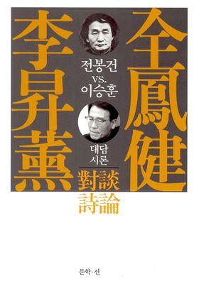 전봉건 VS 이승훈 대담시론's Poster