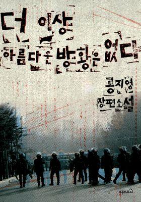 더 이상 아름다운 방황은 없다's Poster