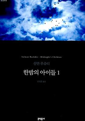 한밤의 아이들's Poster