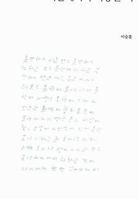 서울에서의 이승훈 씨's Poster