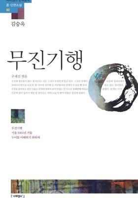 무진기행 「김승옥」's Poster