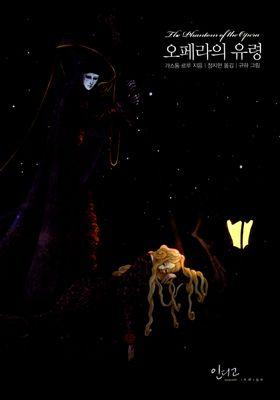 오페라의 유령's Poster