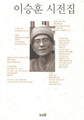 이승훈 시전집's Poster
