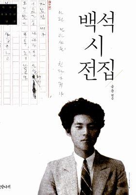 백석 시 전집's Poster
