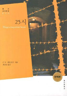25시's Poster