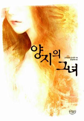양지의 그녀's Poster