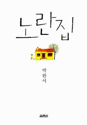 노란집's Poster