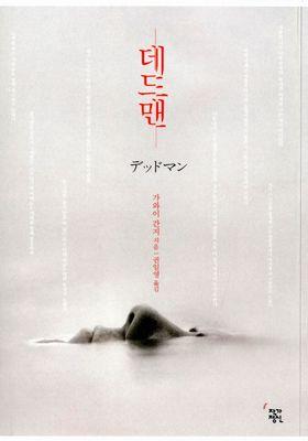 데드맨's Poster