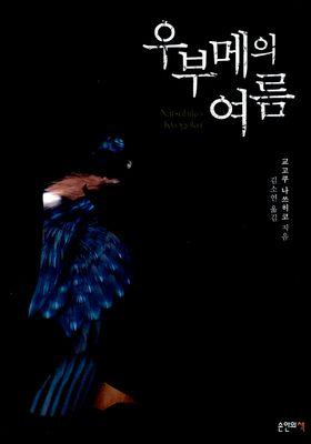 우부메의 여름's Poster