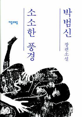 소소한 풍경's Poster
