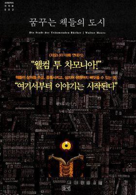 꿈꾸는 책들의 도시's Poster